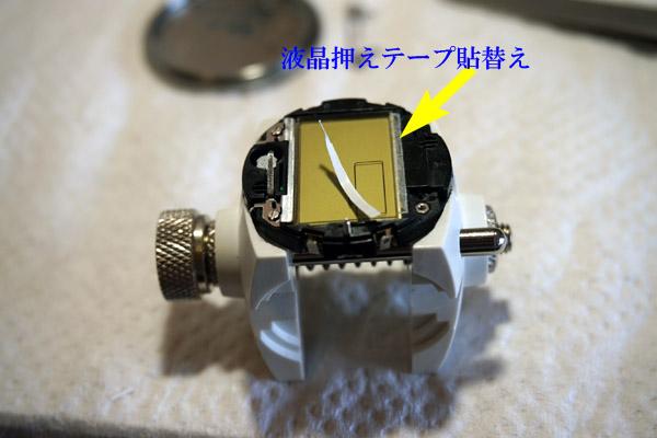 液晶押えテープ貼替え