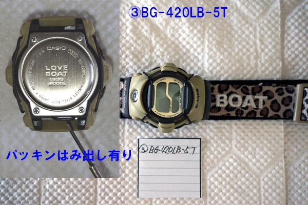 DSC00338copy_③BG-420LB-5Tパッキンはみ出し