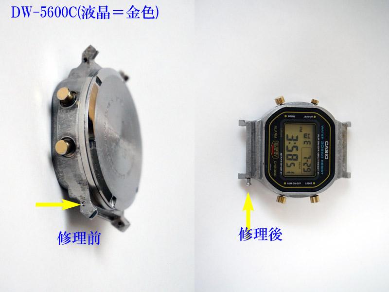 DW-5600C(液晶=金色)修理前後