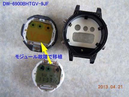 dw-6900bh_battery_430×321.jpg