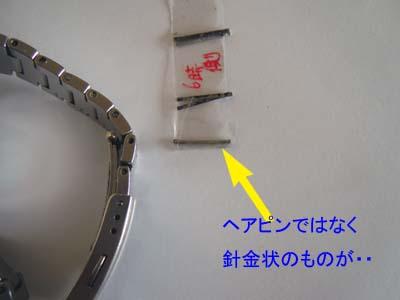 mrg-100_hairpin-differs.jpg