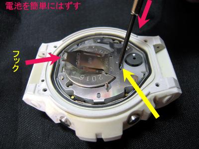 6900_battery_removes.jpg