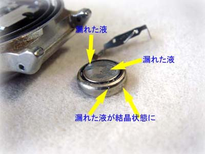 aw-500_battery-liquid_leak.jpg