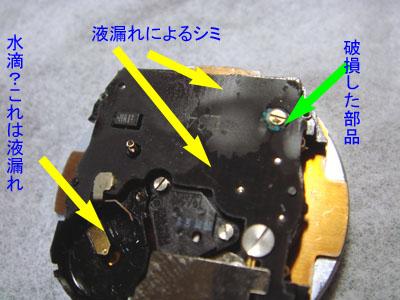 aw-500_module_damage2.jpg