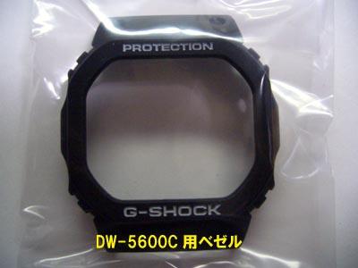 dw-5600c-11.jpg