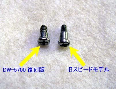 dw5700_dw5600c_screw.jpg