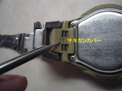 gw_mtg_band_sakikan_caver_crack.jpg