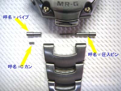 mrg-120_band1.jpg